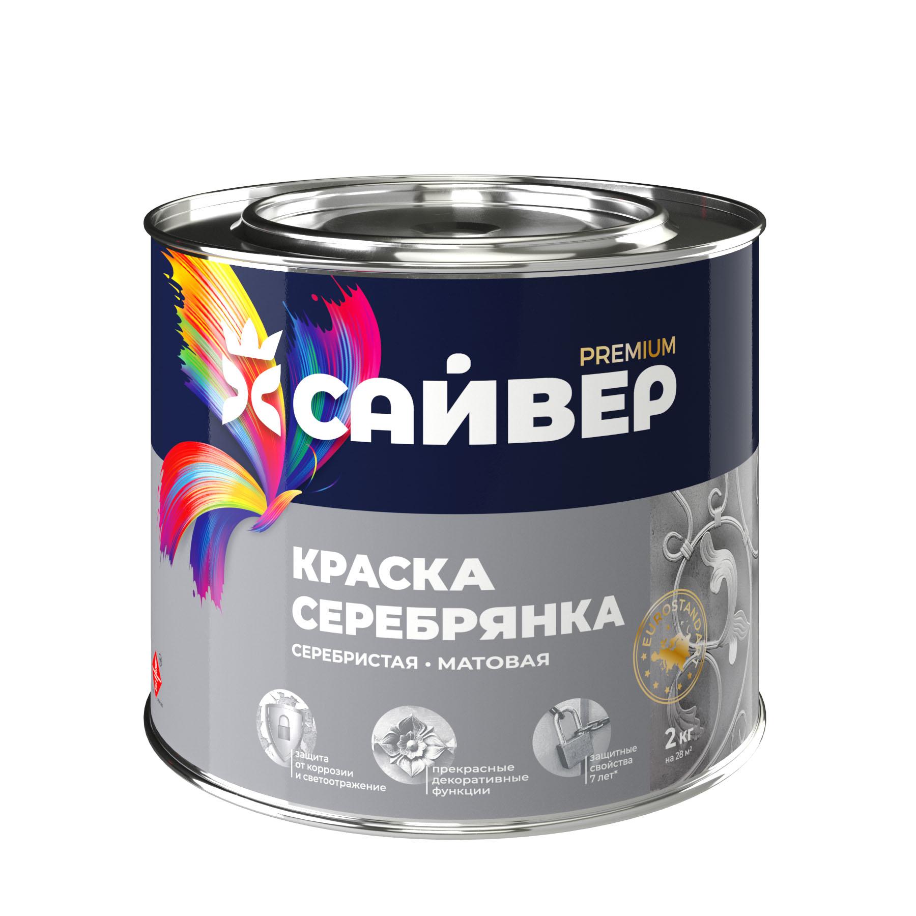 Серебрянка Сайвер алкидная 1 л - фото