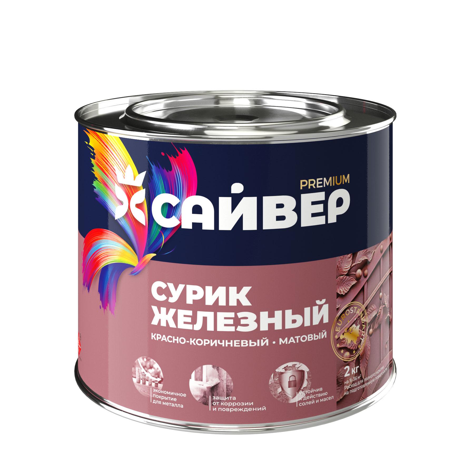 Сурик железный алкидный Сайвер 1.0 кг - фото