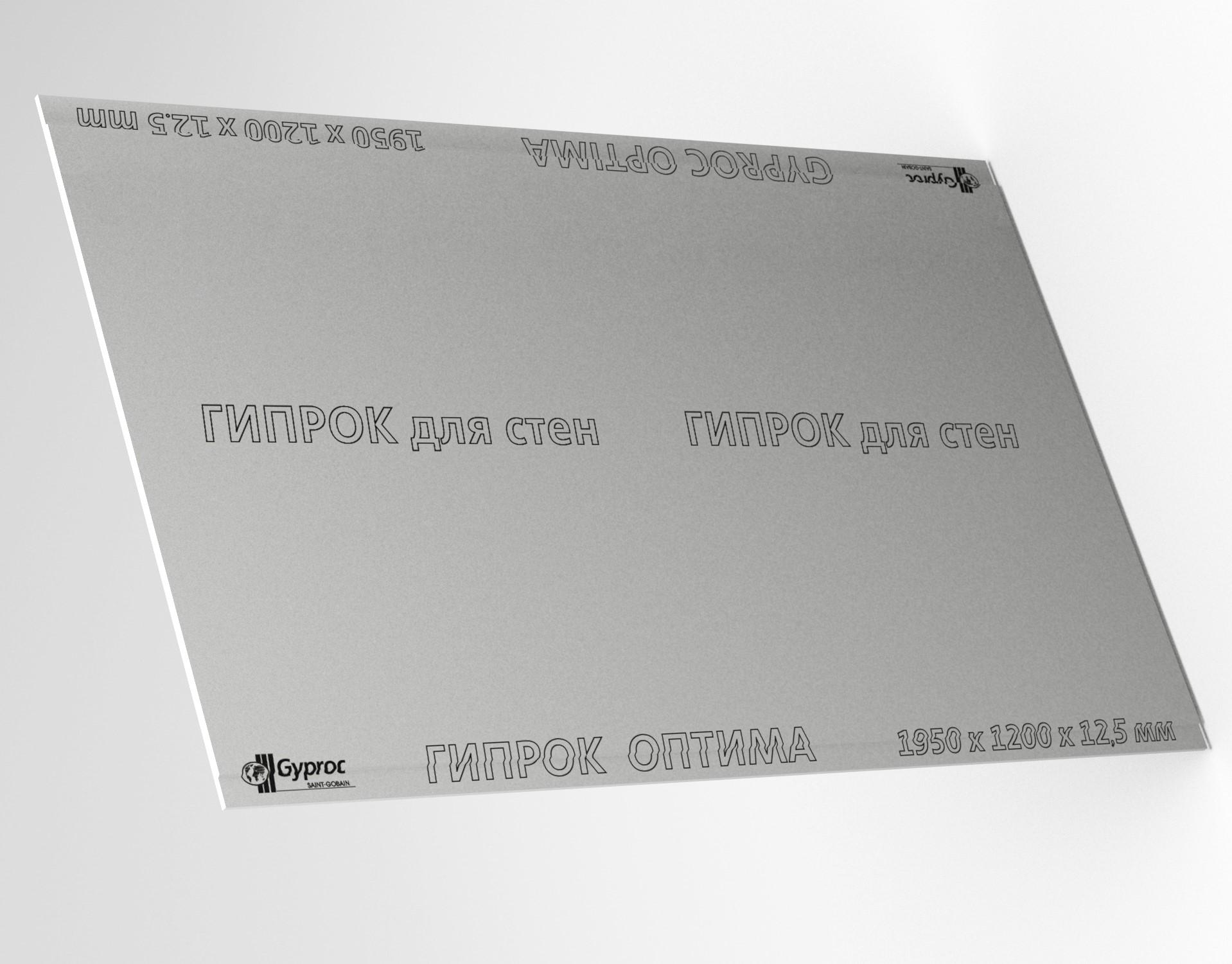 Гипсокартон GYPROC ОПТИМА 1950*1200*12,5 мм - фото