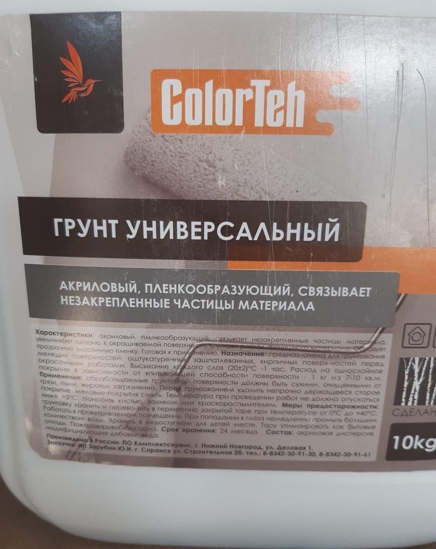 Грунт универсальный ColorTeh 10кг - фото