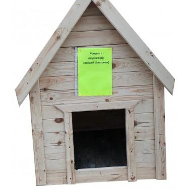 купить Будка (конура) с двухскатной крышей (высокая) в Саранске