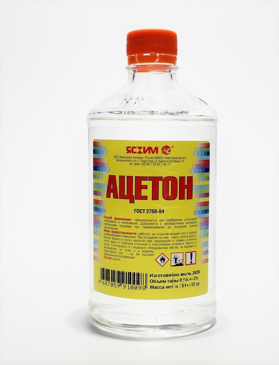 Ацетон ЯСХИМ 0.5л - фото