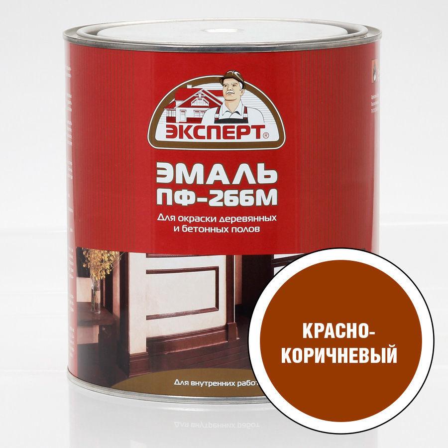 Эмаль ПФ-266М Эксперт красно-коричневая 2.7кг - фото