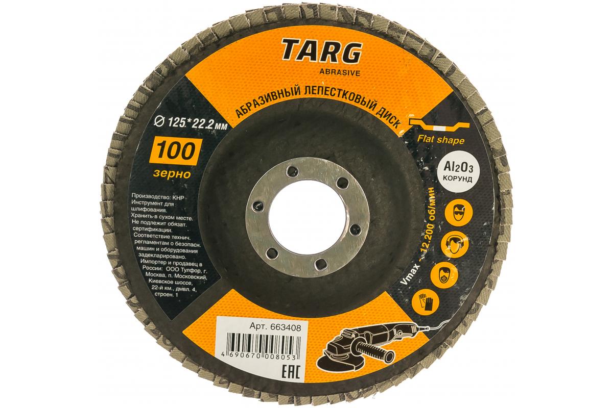 Диск лепестковый абразивный 125х22,2мм, зерно 100, Targ (663408) - фото