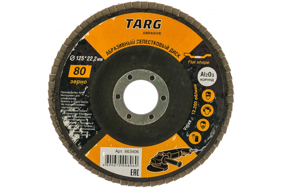Диск лепестковый абразивный 125х22,2мм, зерно 80, Targ (663406) - фото
