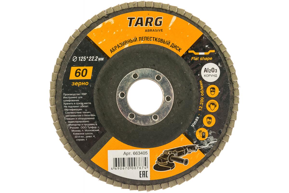 Диск лепестковый абразивный 125х22,2мм, зерно 60, Targ (663405) - фото