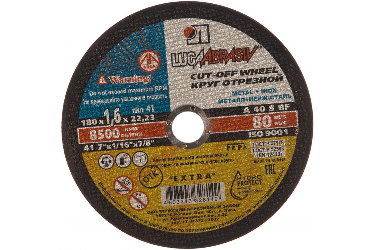 Диск отрезной по металлу 180х1,6х22мм ЛУГА - фото