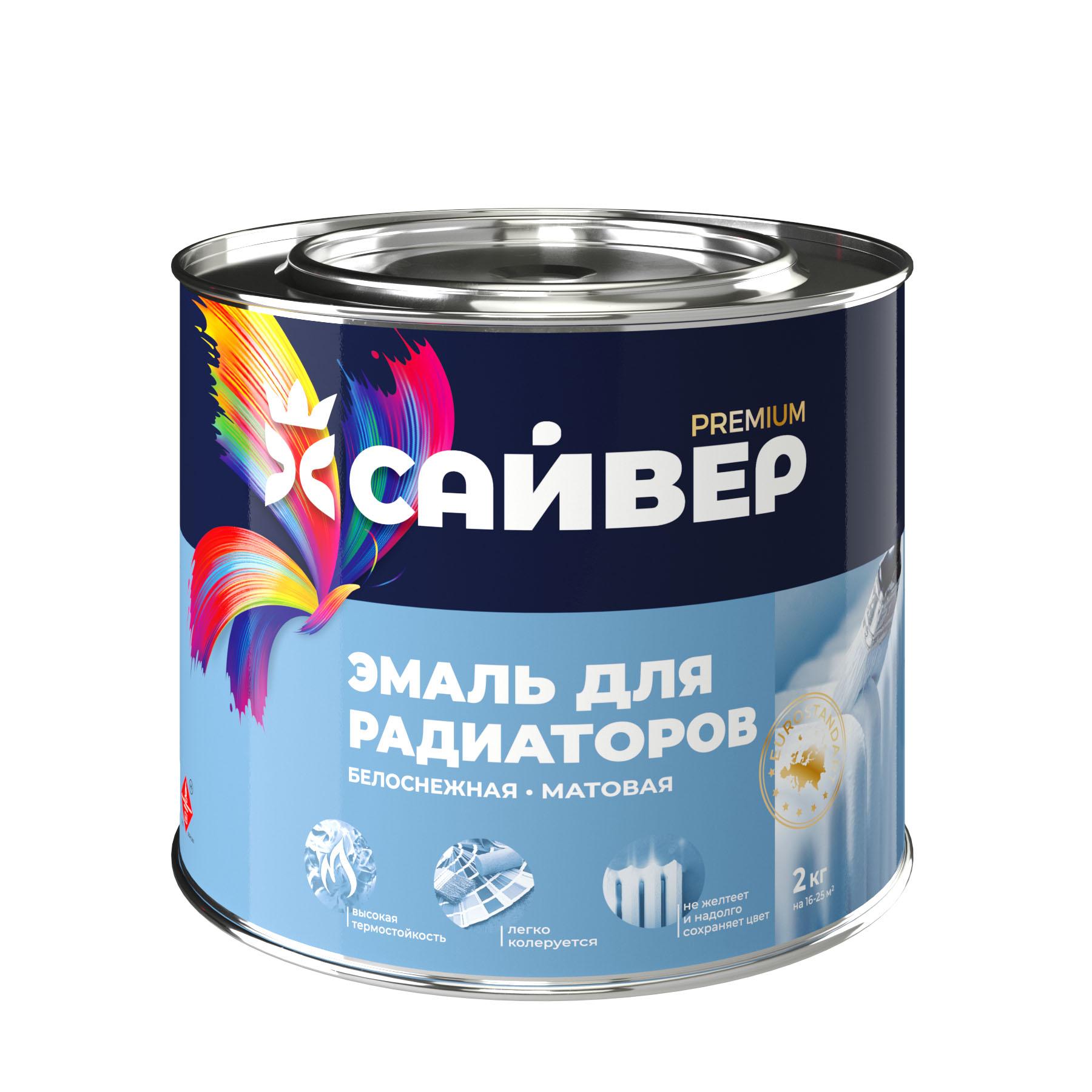 Эмаль Сайвер для радиаторов 2 кг - фото