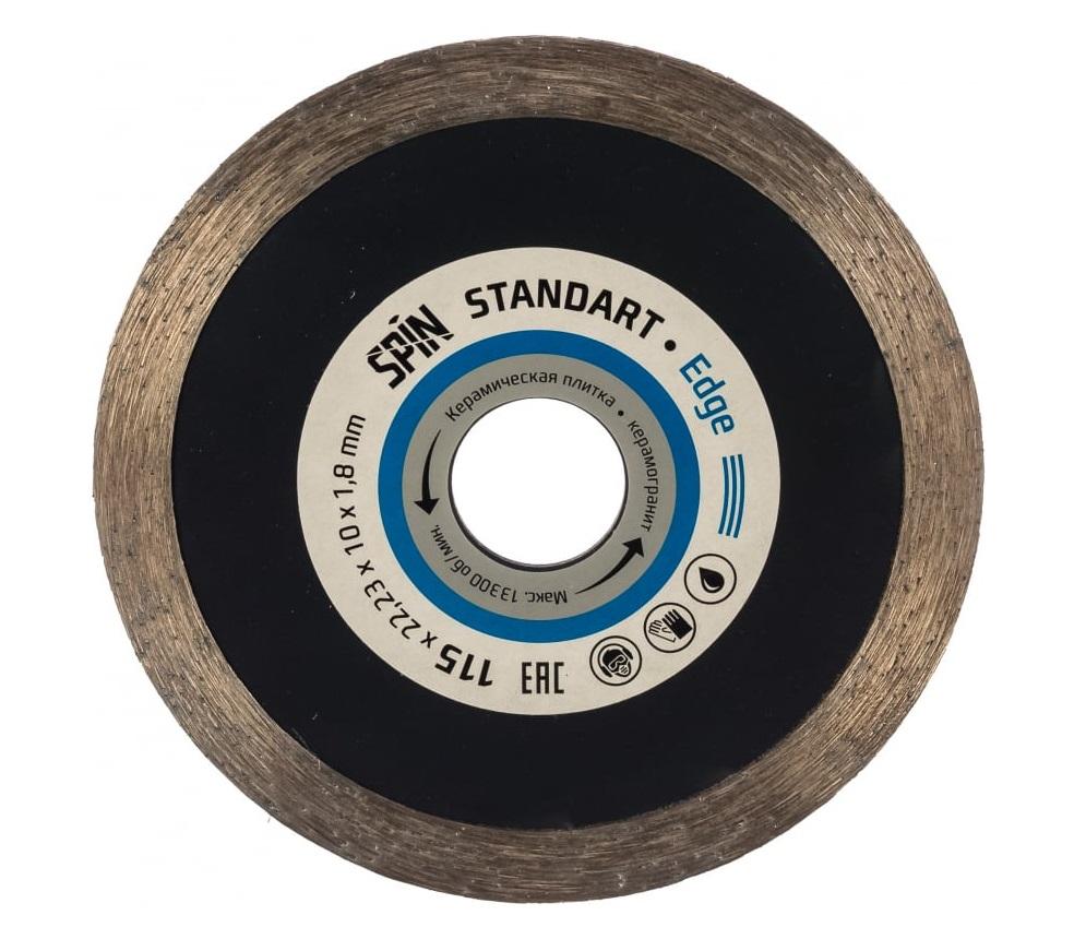 Диск алмазный сплошная кромка влаж.рез 115х22,23х10х1,8мм SPIN Edge Standart (511118) - фото