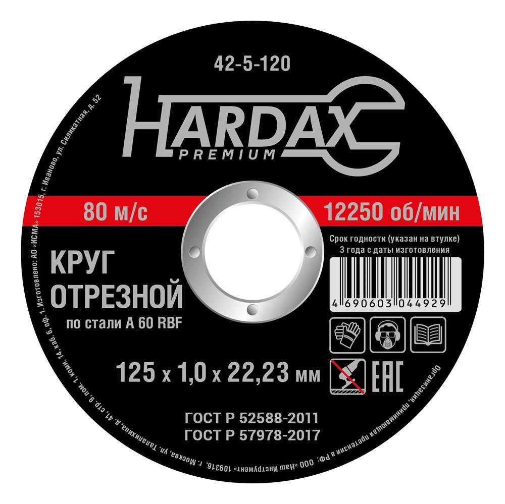 Диск отрезной по металлу А60 R BF/41 125х1,0х22,23мм HARDAX (42-5-120) - фото