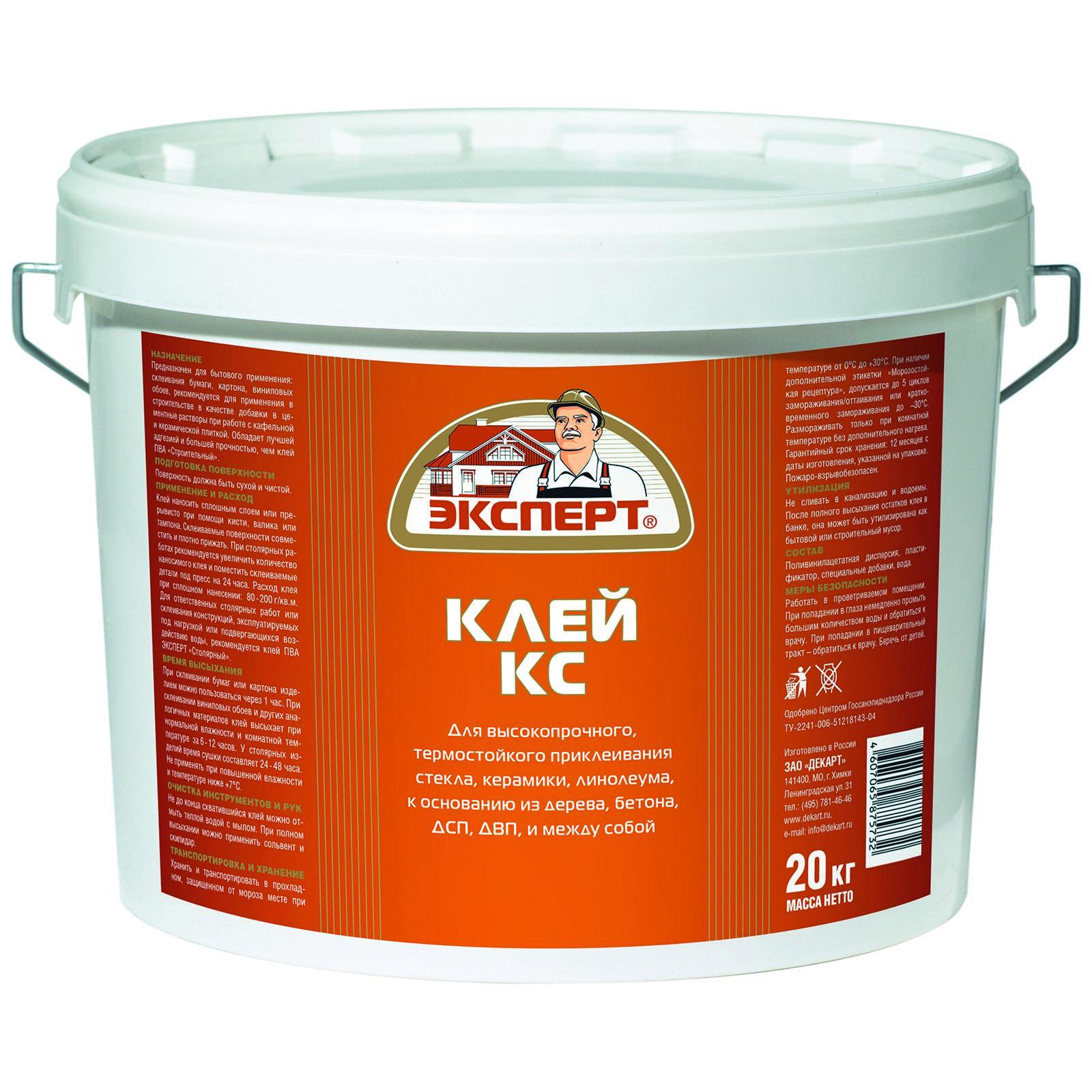 Клей КС 20 кг Эксперт - фото
