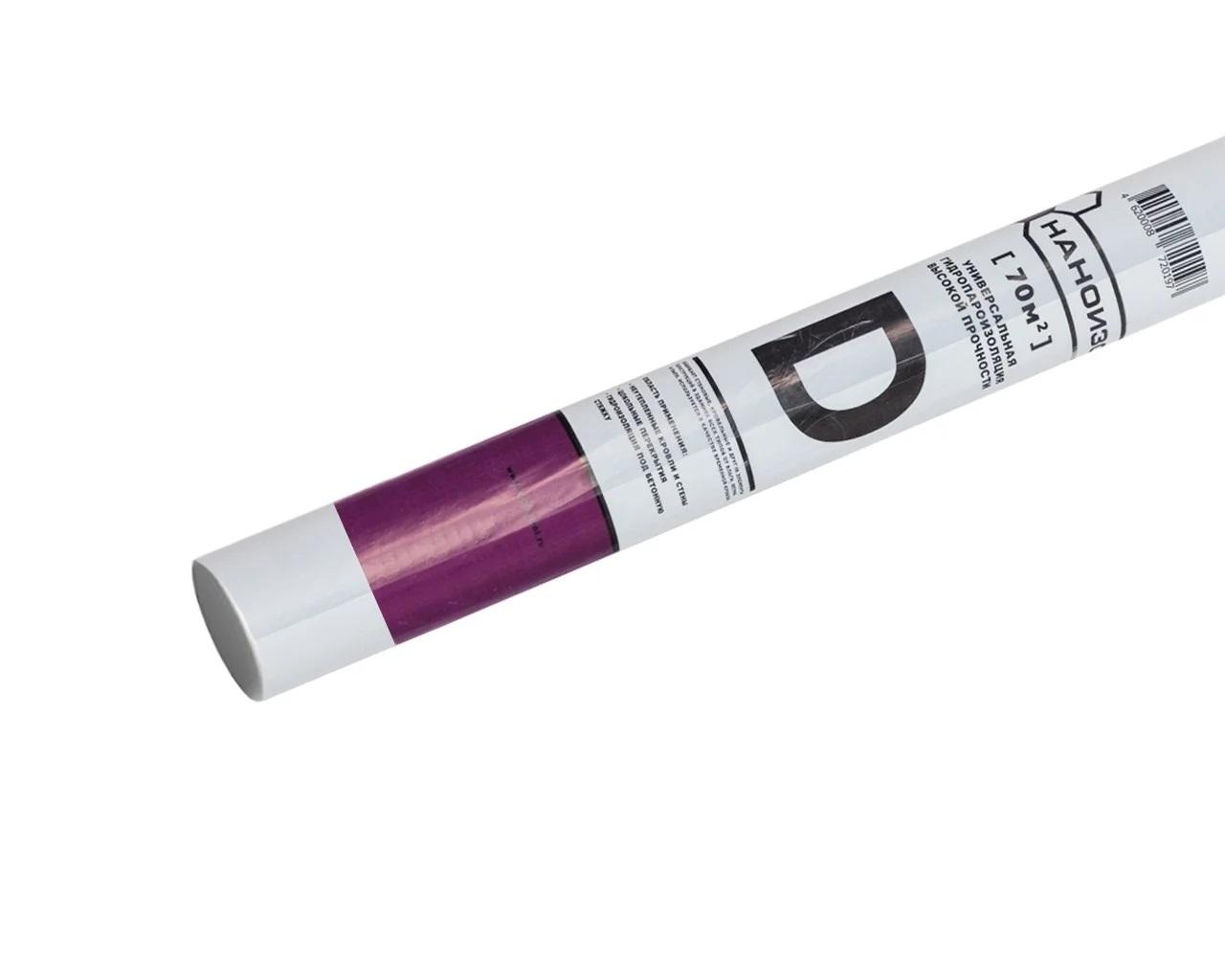 Наноизол D (гидро-пароизоляция) 70м2 - фото