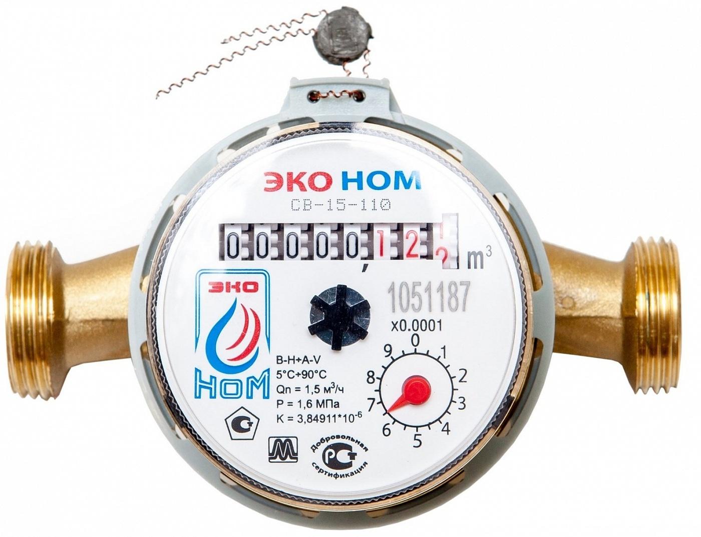 Счетчик для воды антимагнитный ЭКО НОМ-15 без м/к СВ-15-110 - фото