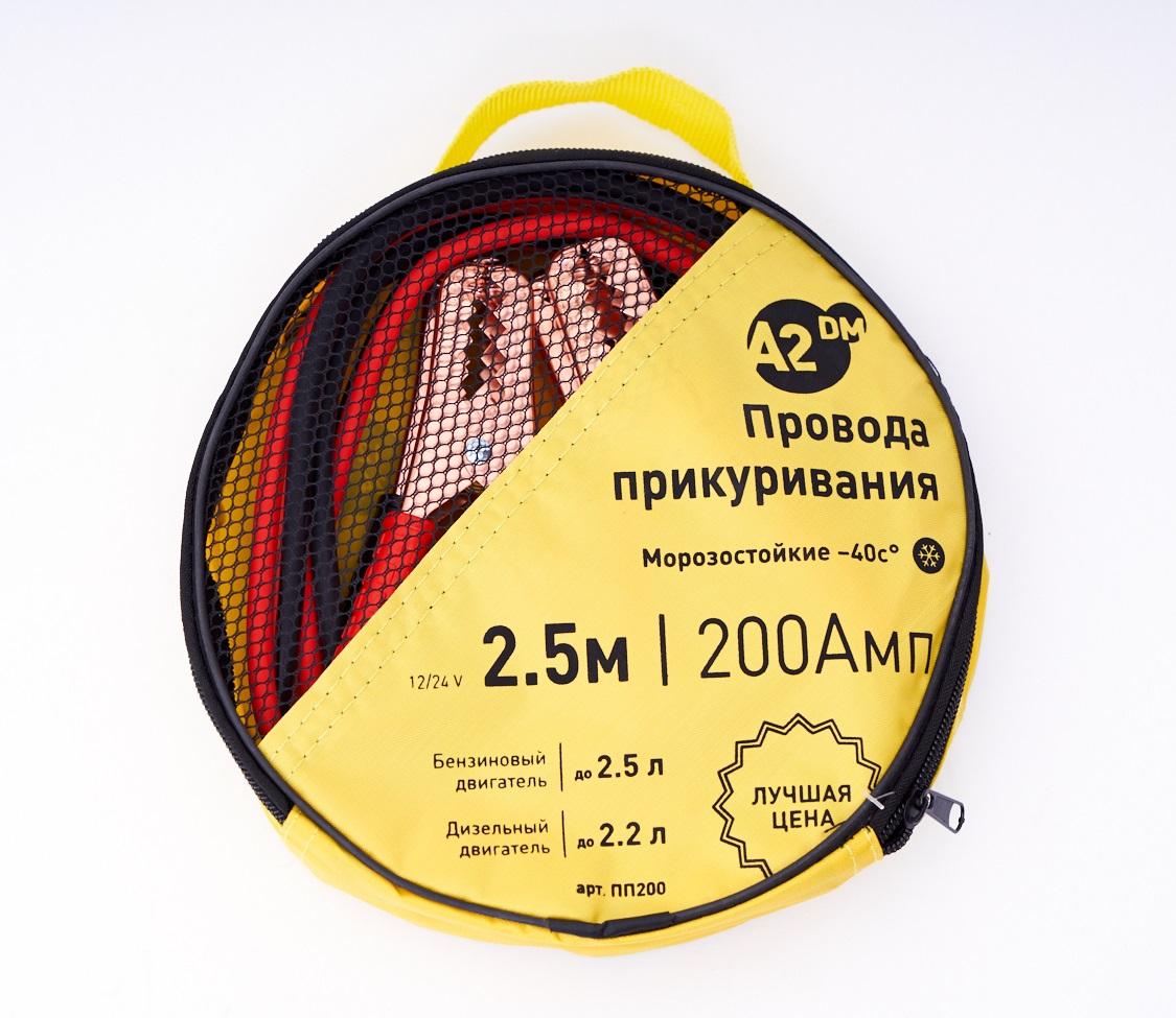 Провода прикуривания A2DM в сумке, 200А 2.5м морозостойкие - фото