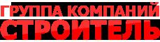 Компания СТРОИТЕЛЬ. Интернет магазин строительных материалов в Саранске!